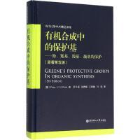 有机合成中的保护基(第5版)酚、羰基、羧基、巯基的保护 (美)伍斯(Peter G.M.Wuts) 著;罗千福 等 译