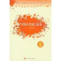 中国古代寓言故事(新版)/语文新课标必读丛书