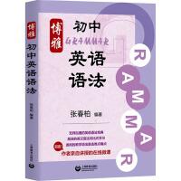 博雅初中英语语法 上海教育出版社