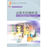 高级英语视听说(学生)(新经典高等学校英语专业系列教材)(11版)
