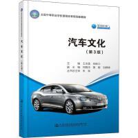 汽车文化(第3版) 人民交通出版社