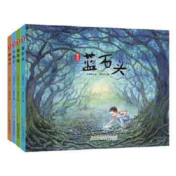 野孩子系列(套装共4册) 丰子恺儿童图画书奖、美国弗里曼图书奖儿童文学奖得主。《安的种子》作者王早早全新力作。让孩子奔向自然,让童年回归质朴。