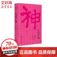 民间百神 上海三联书店