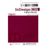 从设计到印刷InDesign CS5平面设计师必读(1DVD)