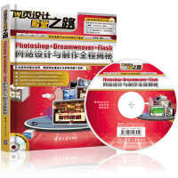 Photoshop+Dreamweaver+Flash网站设计与制作全程揭秘