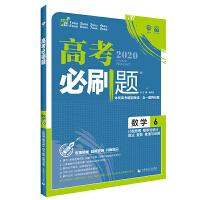 理想树67高考2020新版高考必刷题 数学6 高考专题训练