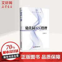 幼儿园6S管理 中国物资出版社