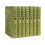 中国茶书全集校证(繁体竖排,精装全七册)