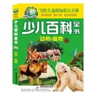 少儿百科全书 动物 植物 写给儿童的知识大百科