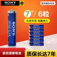 索尼碱性电池7号干电池儿童玩具遥控器玩具车耐用吸奶器电子秤家用键鼠闹钟电池批发遥控器鼠标环保6粒