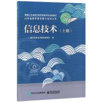 信息技术(上册)/春季高考丛书编写委员会 电子工业出版社