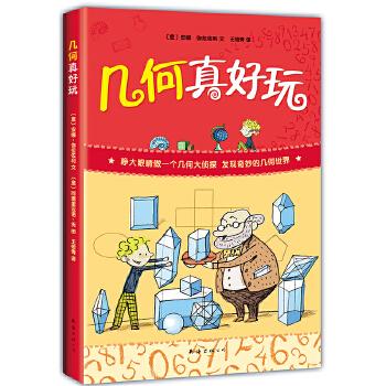 几何真好玩 万千孩子喜爱的《数学真好玩》系列全新作品,中小学数学趣味课外读物,知名数学科普作家撰写。新奇好玩的几何故事。让你发现日常生活中奇妙的几何世界!——爱心树童书