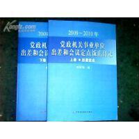 2009/2010年党政机关事业单位出差和会议定点饭店目录(上下册)