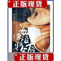 【二手旧书九成新文学】如果没有归途/f /阿鹏叔 著 九州