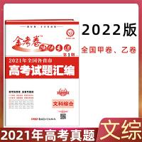 现货全国版2021年高考真题文科综合2022金考卷特刊特快专递第一期第1期2021高考试题汇编文综高考真题卷高三刷题卷2
