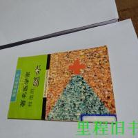 【二手旧书9成新】智慧启迪丛书:著名 诗人和他的诗篇 /张艳华 ?