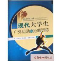【旧书二手书9成新】现代大学生户外运动与拓展训练
