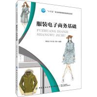 服装电子商务基础 中国纺织出版社