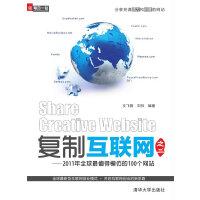 复制互联网之二――2011年全球最值得模仿的100个网站