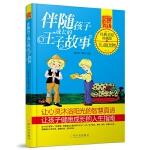 青少年成长必读书架.心灵鸡汤:伴随孩子成长的王子故事