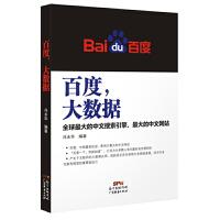 百度,大数据-全球最大的搜索引擎,最大的中文网站
