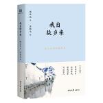 沈从文精品散文集:我自故乡来