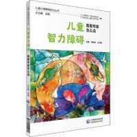 儿童智力障碍 看看专家怎么说 中国医药科技出版社