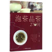 泡茶品茶270问(茶叶、水温、投茶量、泡茶时间和泡茶方法、品茶技巧的必知细节) 9787109219762