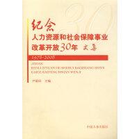 纪念人力资源和社会保障事业改革开放30年文集(1978-2008)