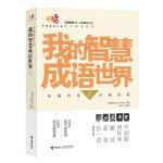 中国成语大会・我的智慧成语世界①