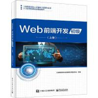 Web前端开发 初级(上册) 电子工业出版社