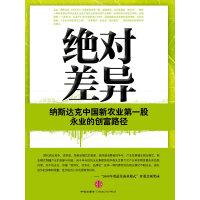 绝对差异-纳斯达克中国新农业**股永业的创富路径