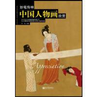 妙笔传神――中国人物画欣赏