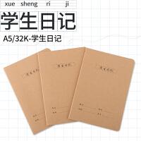 添美笔记本小学生日记本方格A5/32K牛皮学生日记本记事本笔记本作业登记本