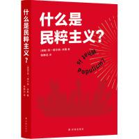 什么是民粹主义? 译林出版社