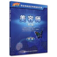 美容师(四级)第2版1+X职业技能鉴定考核指导手册