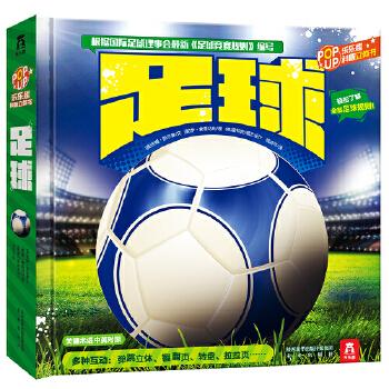 乐乐趣科普立体书 足球根据国际足球理事会*《足球竞赛规则》编写,立体、互动、权威,让孩子轻松了解全部足球规则!培养孩子足球兴趣,乐乐趣科普立体书。