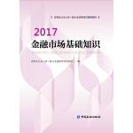证券从业资格考试教材2017 金融市场基础知识2017