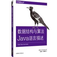 数据结构与算法Java语言描述