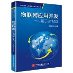 物联网应用开发--基于STM32