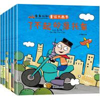 车车认知童话大画书(彩绘 全6册)摩托车、巴士、飞机、战车、机器人等童话故事,培养认知、启蒙、开发智力