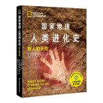 国家地理人类进化史:智人的天性(精)