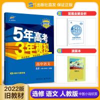 曲一线官方正品2021版53高中同步练习册选修语文中国小说欣赏人教版 5年高考3年模拟