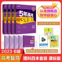 曲一线官方正品2020版5年高考3年模拟理科套装4本理数物理化学生物全国卷2卷3适用