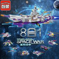 启蒙积木拼装玩具儿童拼插合体模型男孩智力6-8-10岁星际战舰抖音 星际终结者1402