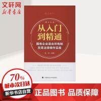 从入门到精通 国有企业混合所有制改革法律操作实务 中国政法大学出版社