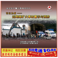 正版包�l票 引以�榻� 近期煤�V大事故警示�c�A防(2DVD)光�P影碟片