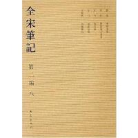 【二手旧书8成新】宋笔记 朱易安 大象出版社 9787534741913