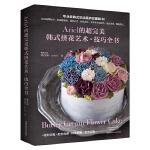 Ariel的超完美韩式挤花艺术・技巧全书