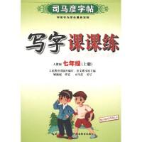 21秋写字课课练(7上人教版)/司马彦字帖